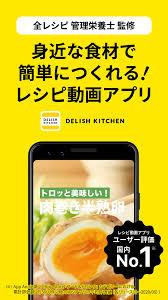 デリッシュキッチンのアプリをモバイルで